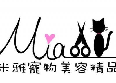 米雅寵物美容:台北市內湖區民權東路六段123巷34弄19號 |02 8792 2936