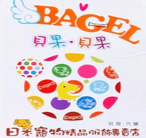 貝果貝果日本寵物精品:台南市中西區南門路159號; 電話:06-214-5122