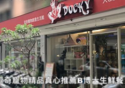 逗奇寵物|台北市大安區光復南路346巷22號| 電話: 02 2751 5277
